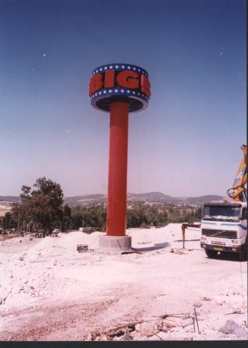מרכזים מסחריים BIG תמונה מספר 3