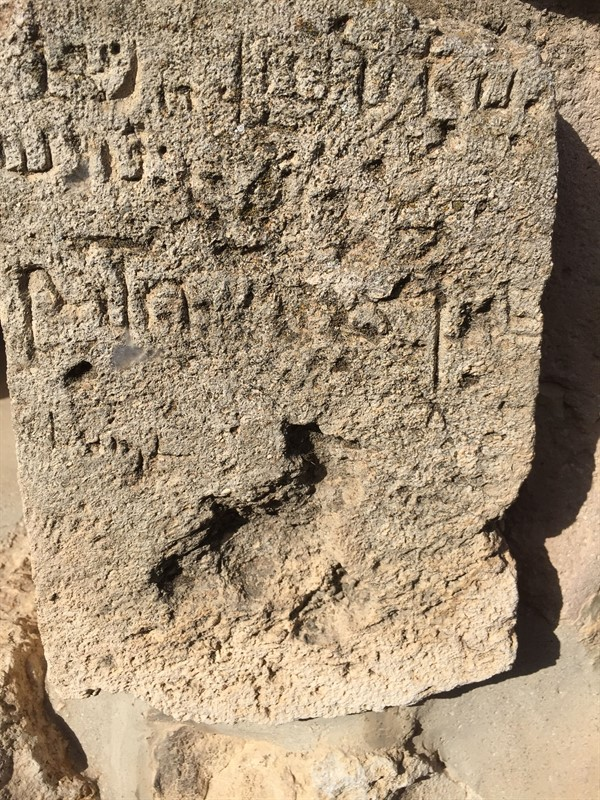 אבן כיתוב ערבית 600x800